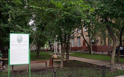 Сквер Тютчева в Москве