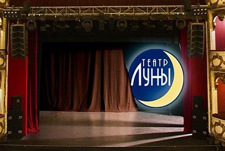 Московский театр Луны
