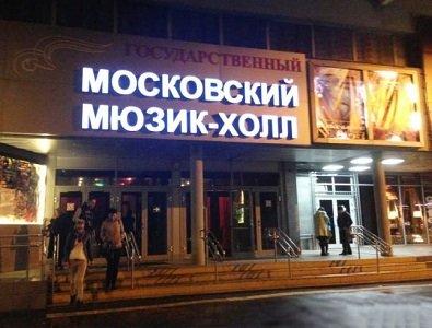 Московский Мюзик Холл - метро Комсомольская